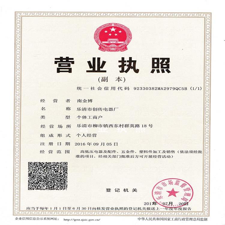 NQQK certificate 乐清市创传电器厂 营业执照