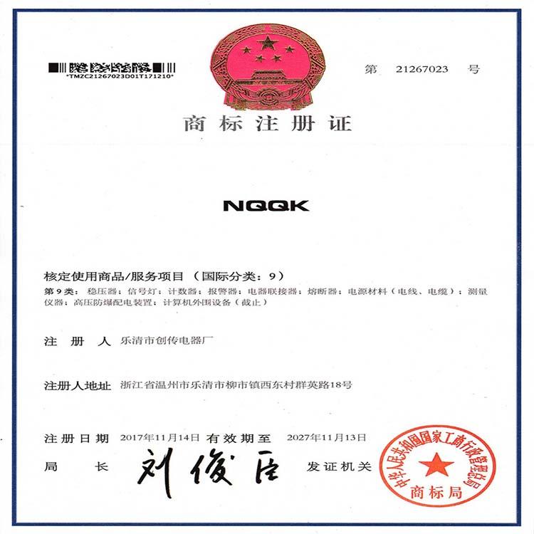 NQQK LOGO certificate