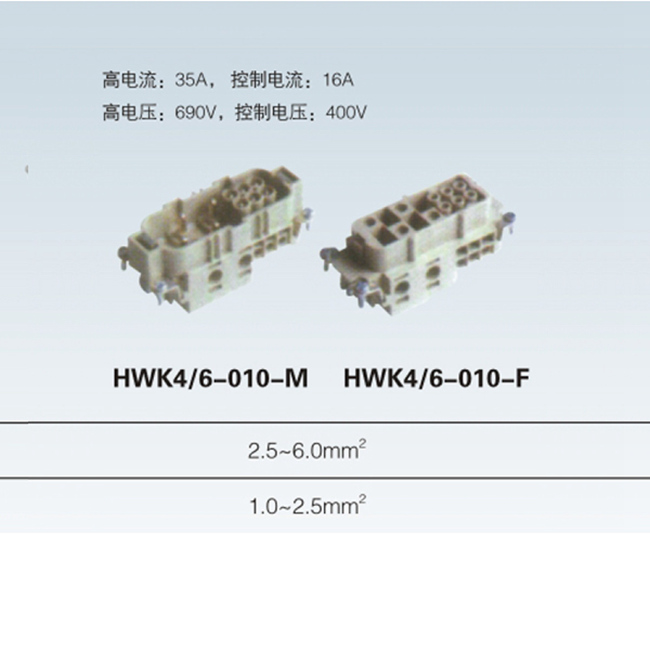 HWK 4/6, 6/6 , 3/6/6 pin male & female plug Insert heavy duty connector
