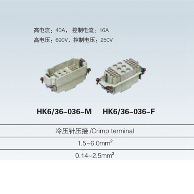 HK6/24-032-M 16A 400V industrial 30-pin 6/24 male female connector Heavy Duty Electrical Connector